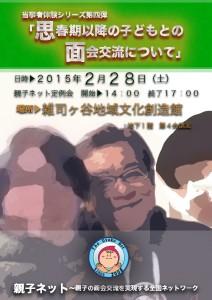 【親子ネット】2月定例会チラシ