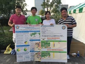 イベント 『グローバルフェスタ JAPAN2016』 活動報告親子断絶防止法アンケート調査
