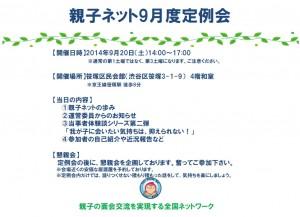 【親子ネット】9月定例案内ver.2