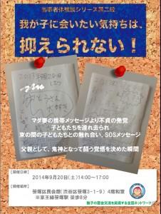 【親子ネット】9月定例会チラシ140916
